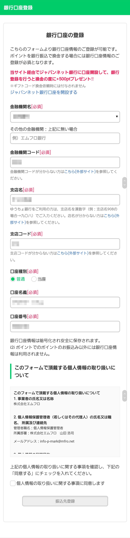 支店名 ゆうちょ銀行 908